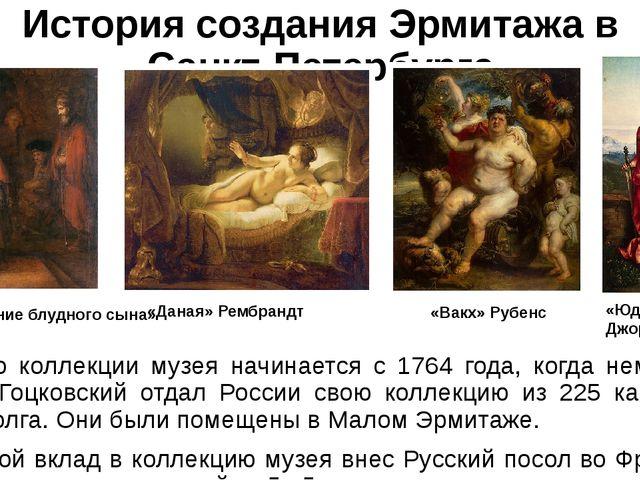 История создания Эрмитажа в Санкт-Петербурге Начало коллекции музея начинаетс...