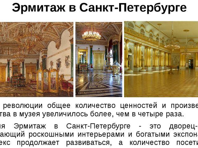 Эрмитаж в Санкт-Петербурге После революции общее количество ценностей и произ...