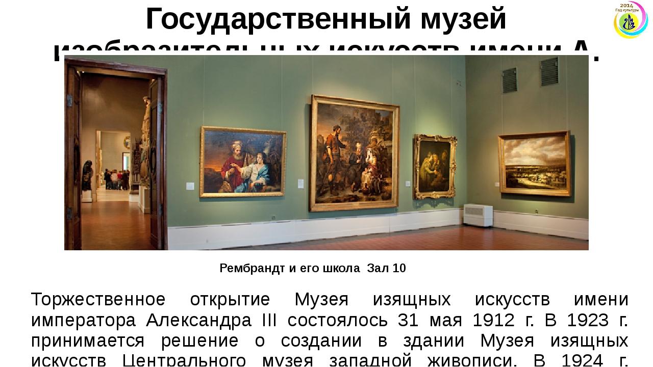 Государственный музей изобразительных искусств имени А. С. Пушкина Торжествен...