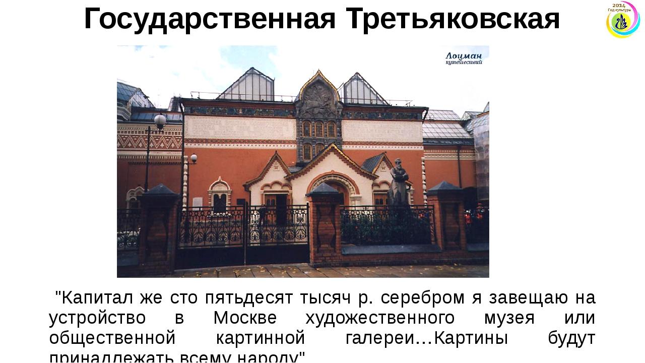 """Государственная Третьяковская галерея """"Капитал же сто пятьдесят тысяч р. сере..."""