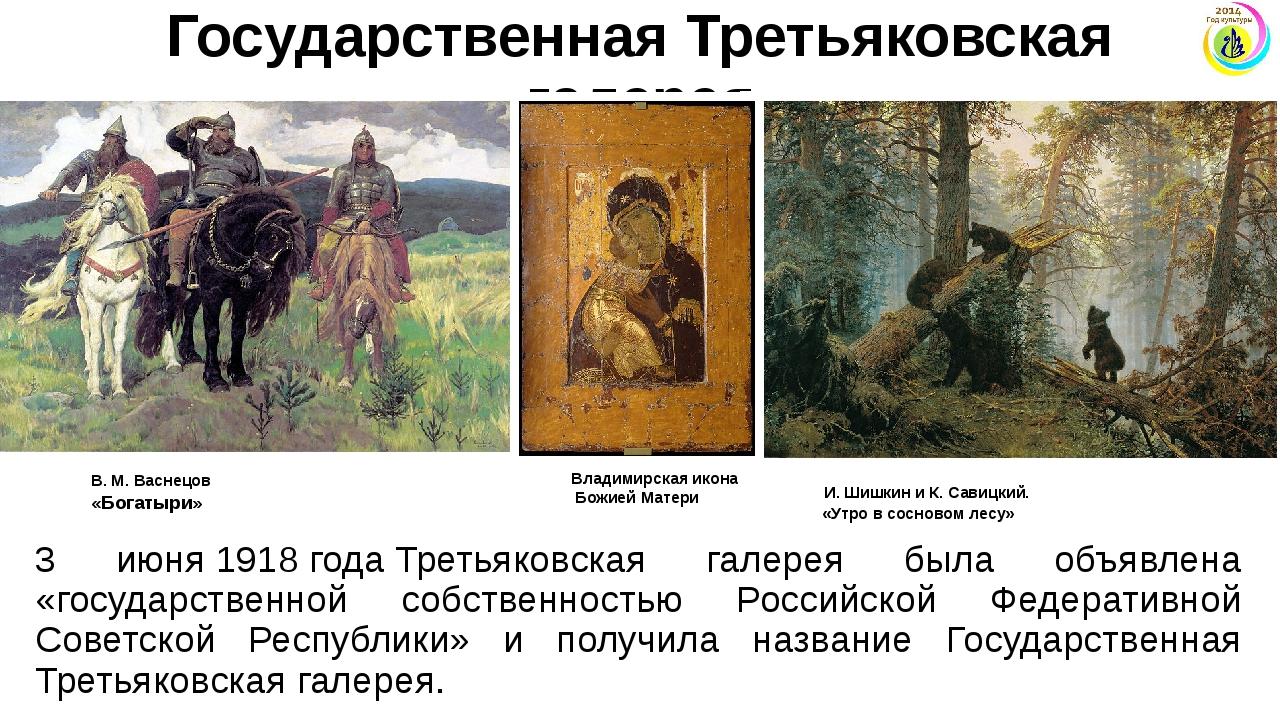 Государственная Третьяковская галерея 3 июня1918годаТретьяковская галерея...