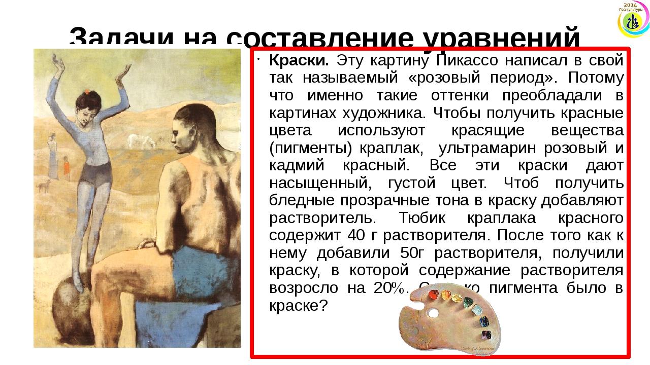 Задачи на составление уравнений Краски. Эту картину Пикассо написал в свой та...