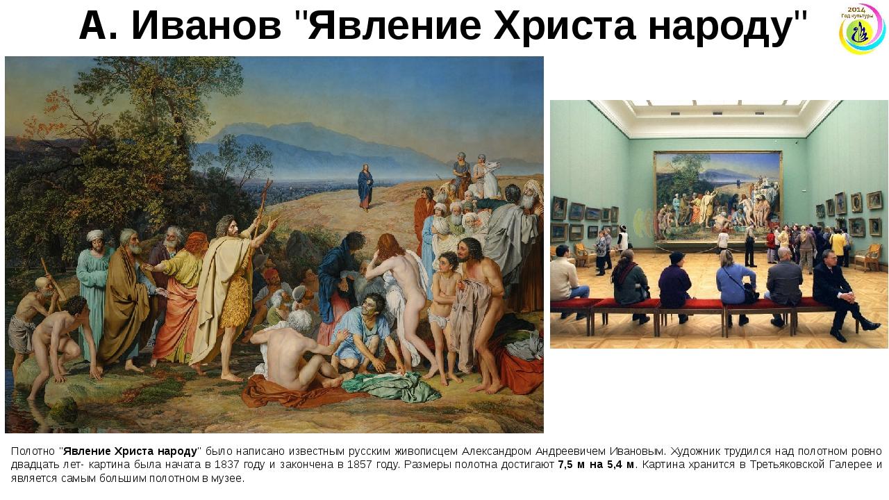 """А. Иванов """"Явление Христа народу"""" Полотно """"Явление Христа народу"""" было написа..."""