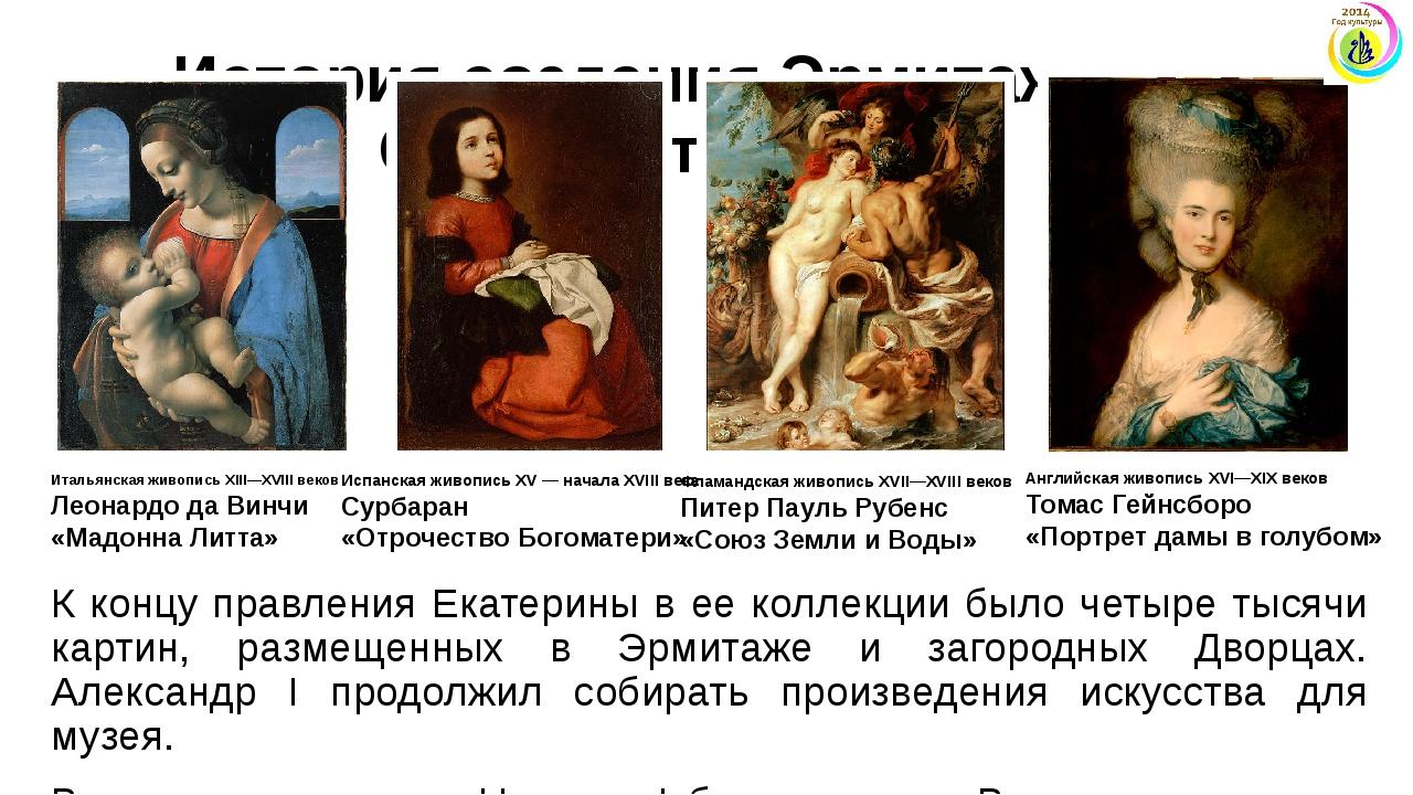 История создания Эрмитажа в Санкт-Петербурге К концу правления Екатерины в ее...