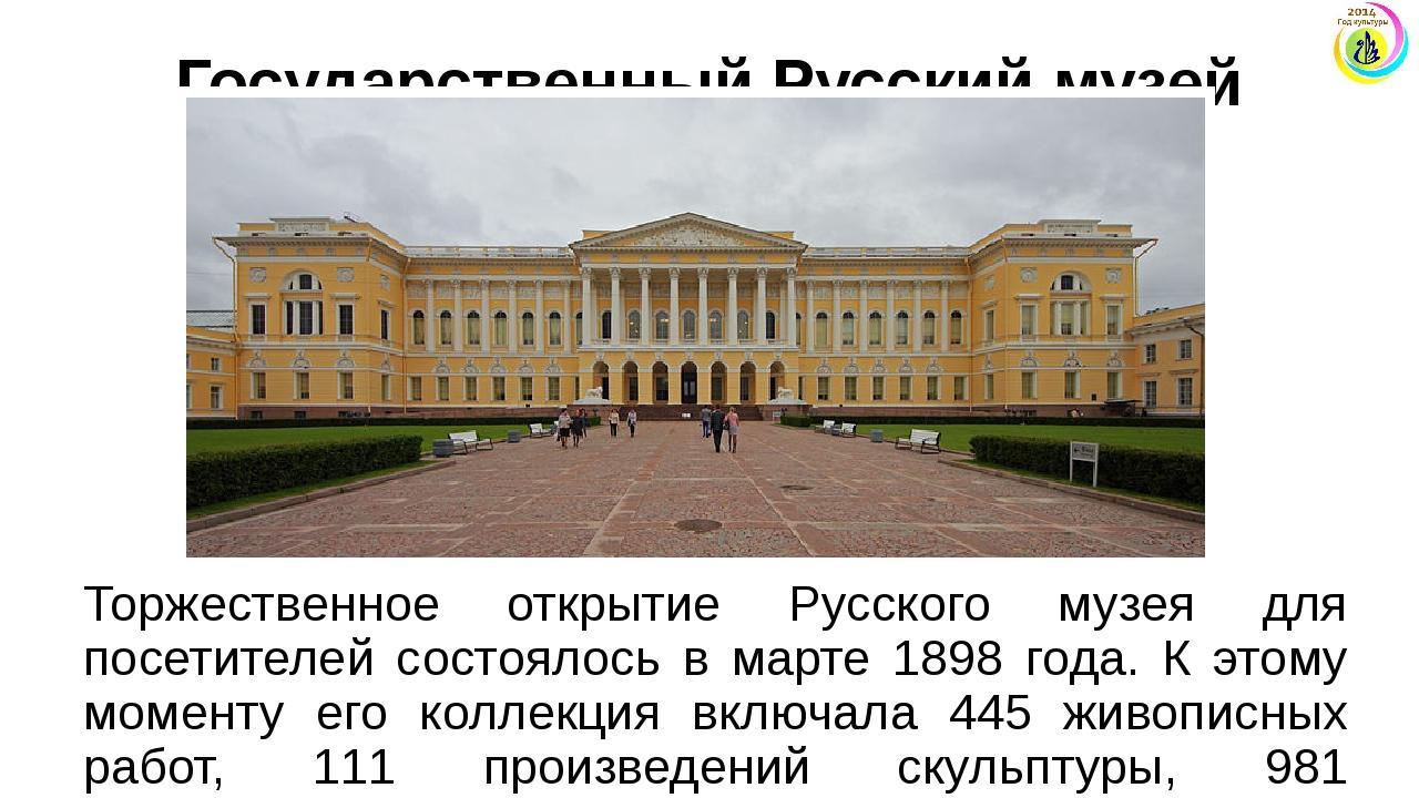 Государственный Русский музей Торжественное открытие Русского музея для посет...