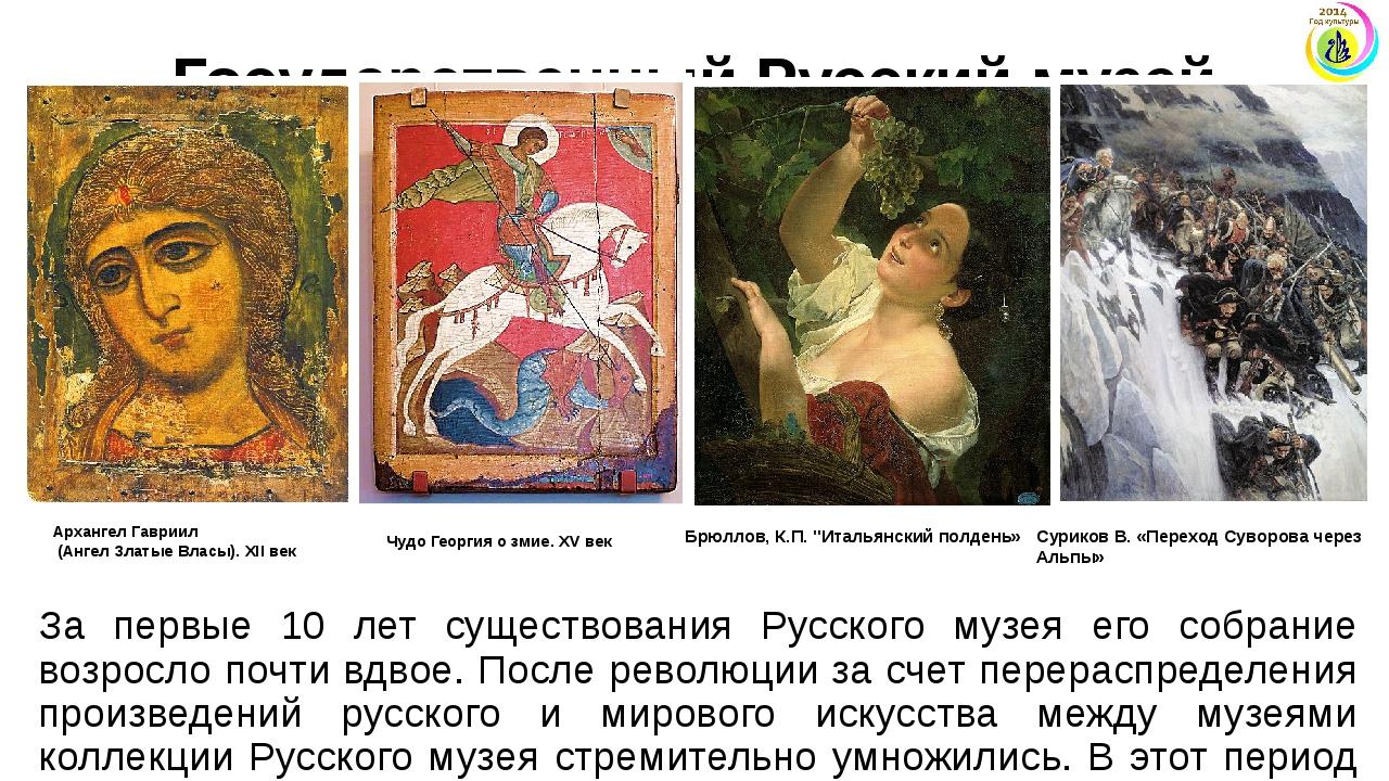 Государственный Русский музей За первые 10 лет существования Русского музея е...