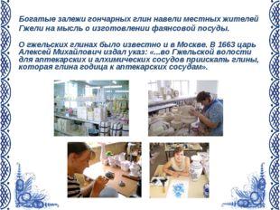 Богатые залежи гончарных глин навели местных жителей Гжели на мысль о изготов