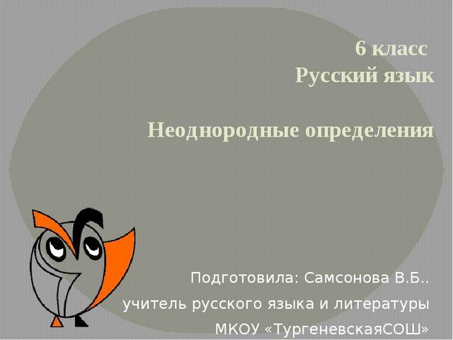 6 класс Русский язык Неоднородные определения Подготовила: Самсонова В.Б.. уч...