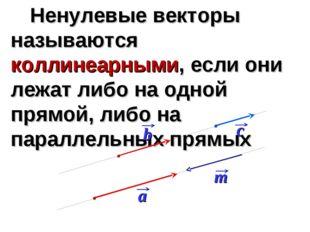 Ненулевые векторы называются коллинеарными, если они лежат либо на одной пря