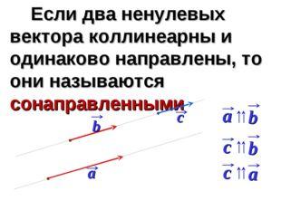 Если два ненулевых вектора коллинеарны и одинаково направлены, то они называ