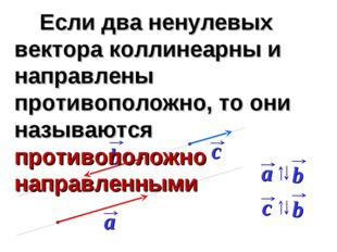 Если два ненулевых вектора коллинеарны и направлены противоположно, то они н