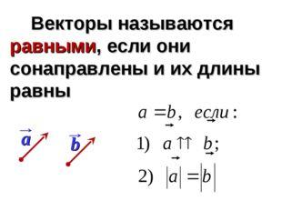 Векторы называются равными, если они сонаправлены и их длины равны a b