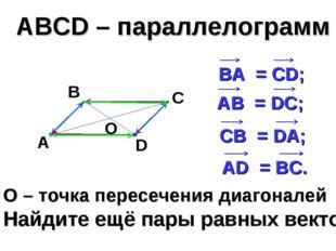 О – точка пересечения диагоналей Найдите ещё пары равных векторов АВСD – пара