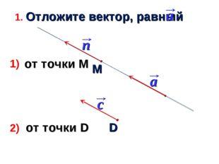 от точки М от точки D 1) 2)