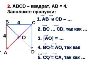 2. АВСD – квадрат, АВ = 4. Заполните пропуски: 3. АО = … 4 4