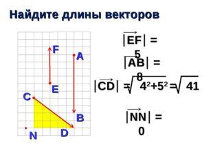 Найдите длины векторов ЕF = 5 АВ = 8 NN = 0