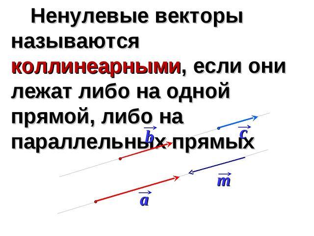 Ненулевые векторы называются коллинеарными, если они лежат либо на одной пря...
