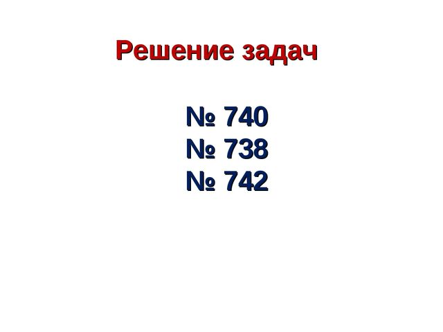 Решение задач № 740 № 738 № 742