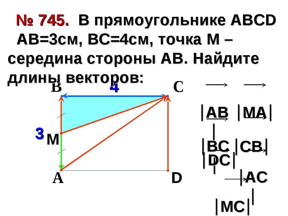 С А В D 4 3 M № 745. В прямоугольнике АВСD АВ=3см, ВС=4см, точка М – середина...