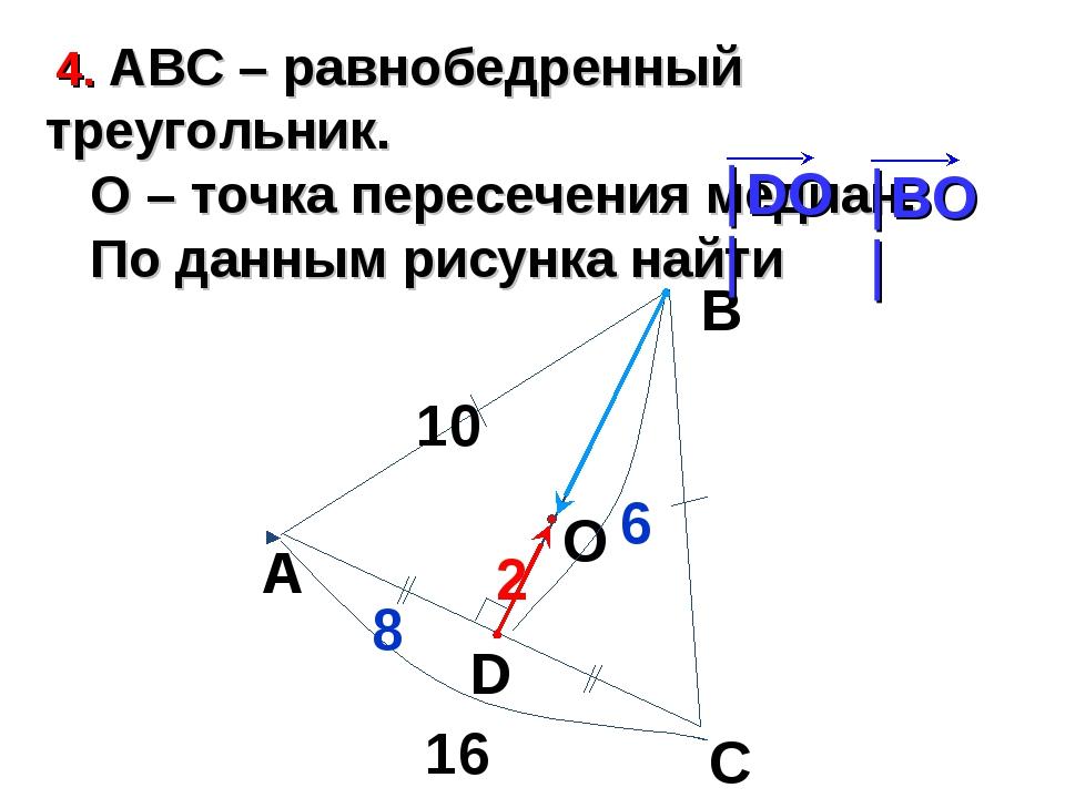4. АВС – равнобедренный треугольник. О – точка пересечения медиан. По данным...