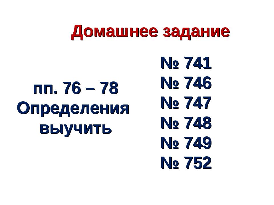 Домашнее задание пп. 76 – 78 Определения выучить № 741 № 746 № 747 № 748 № 74...