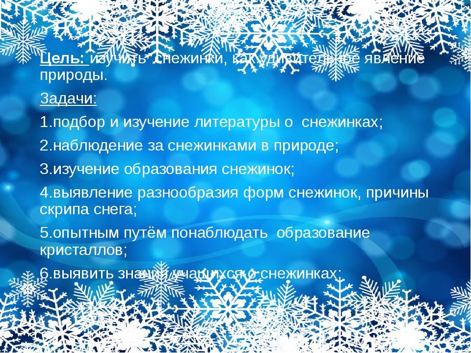 Цель: изучить снежинки, как удивительное явление природы. Задачи: 1.подбор и...