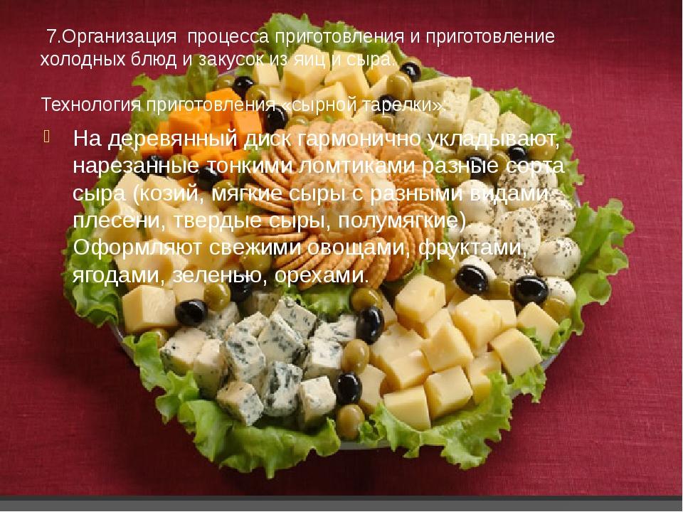 Рецепты приготовления холодных блюд и закусок