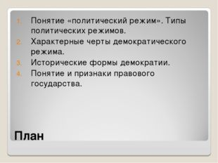 План Понятие «политический режим». Типы политических режимов. Характерные чер