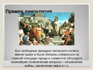 Прямая демократия Все свободные граждане греческого полиса имели право и были
