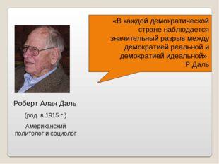 Роберт Алан Даль (род. в 1915 г.) Американский политолог и социолог «В каждой