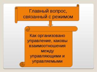 Главный вопрос, связанный с режимом Как организовано управление, каковы взаим