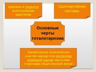 Основные черты тоталитаризма Широкое и открытое использование идеологии Одноп