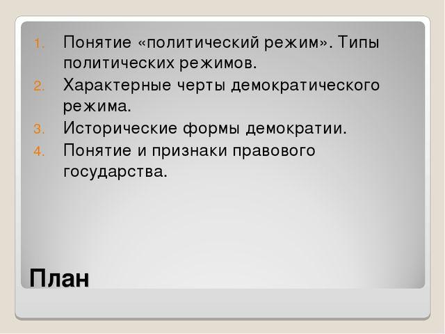 План Понятие «политический режим». Типы политических режимов. Характерные чер...