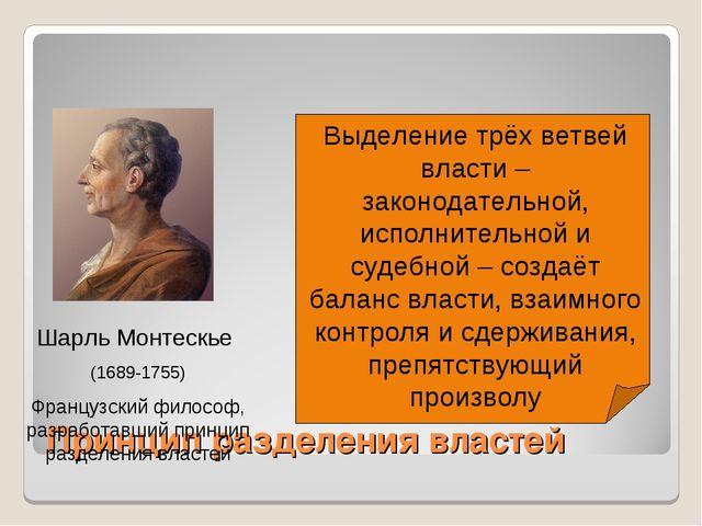 Принцип разделения властей Шарль Монтескье (1689-1755) Французский философ, р...