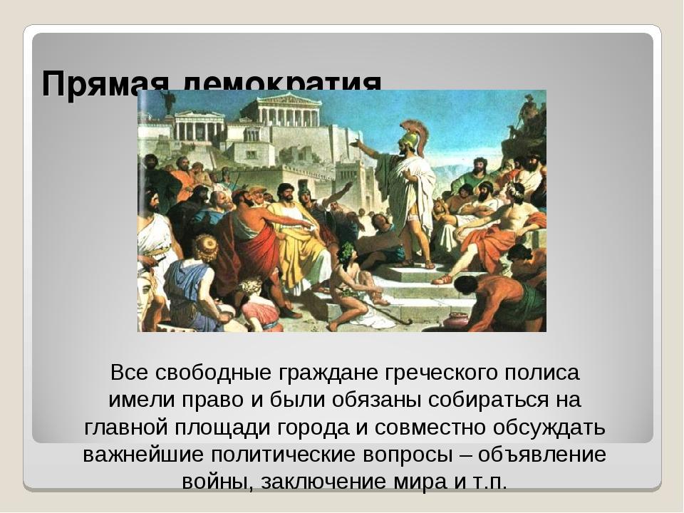 Прямая демократия Все свободные граждане греческого полиса имели право и были...