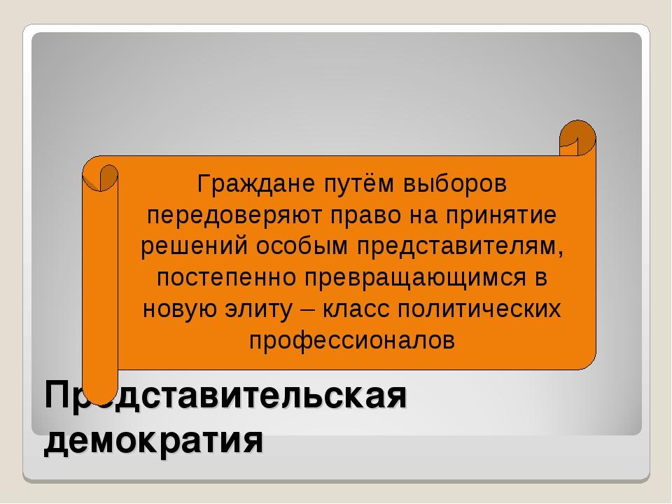 Представительская демократия Граждане путём выборов передоверяют право на при...
