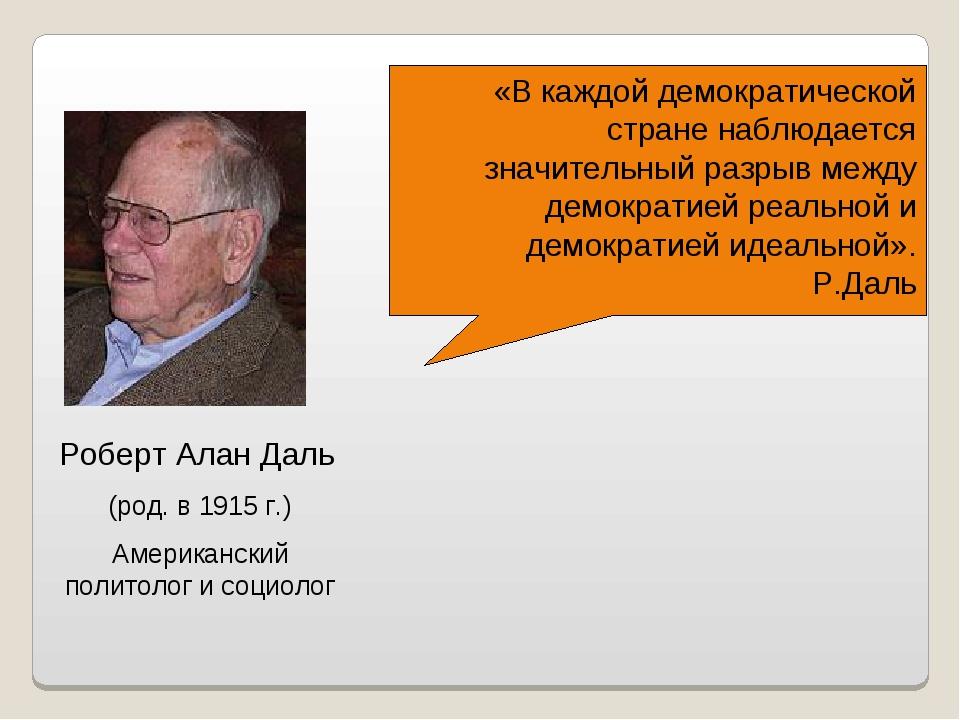 Роберт Алан Даль (род. в 1915 г.) Американский политолог и социолог «В каждой...