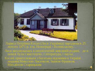 Лариса Петрівна Косач (Леся Українка) народилася 25 лютого 1871 р. в м. Ново