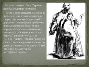 На зламі століть Леся Українка вже була відомою поетесою З-під її пера виход