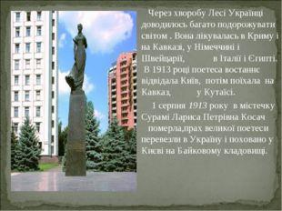 Через хворобу Лесі Українці доводилось багато подорожувати світом . Вона лік