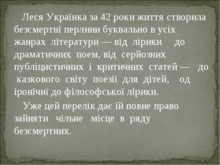 Леся Українка за 42 роки життя створила безсмертні перлини буквально в усіх