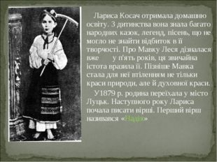 Лариса Косач отримала домашню освіту. З дитинства вона знала багато народних
