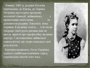 Взимку 1881 р. родина Косачів переїжджає до Києва, де Лариса Петрівна проход