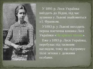 У 1891 р. Леся Українка виїздить до Відня, під час зупинки у Львові знайомит