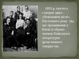 1895 р. поетеса створює цикл «Невільничі пісні». Наступного року під час про