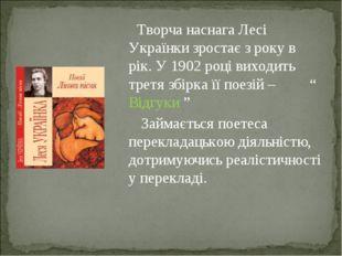 Творча наснага Лесі Українки зростає з року в рік. У 1902 році виходить трет