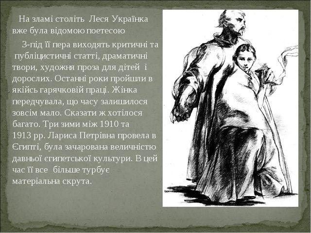 На зламі століть Леся Українка вже була відомою поетесою З-під її пера виход...