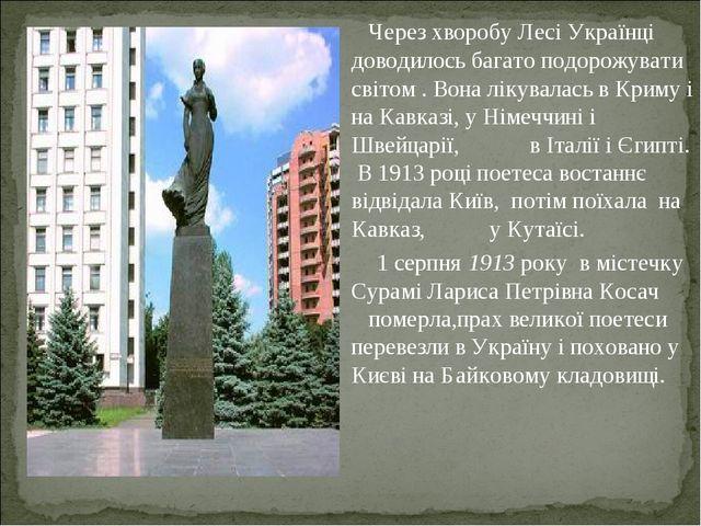 Через хворобу Лесі Українці доводилось багато подорожувати світом . Вона лік...