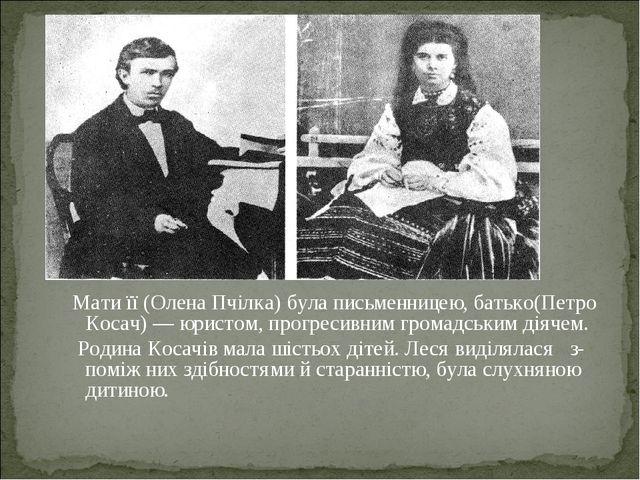 Мати її (Олена Пчілка) була письменницею, батько(Петро Косач) — юристом, про...