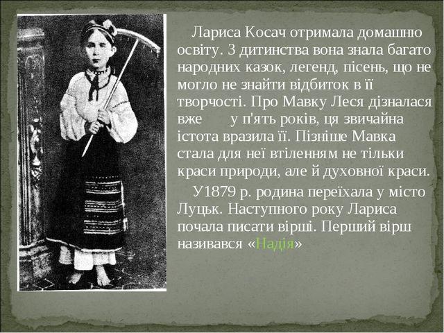 Лариса Косач отримала домашню освіту. З дитинства вона знала багато народних...